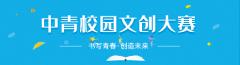 中青互联 青年文创
