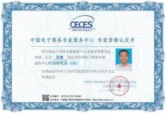 张健担任中国电子商