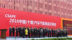2016中国(十堰)汽车汽配