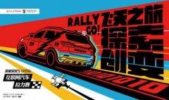 飞天之旅,YunOS互联网汽车拉力赛打响