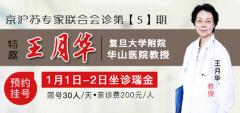 江苏医讯:1月1日―
