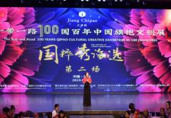 江旗袍100国百年中国旗袍文