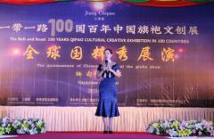 一带一路100国百年中国旗袍