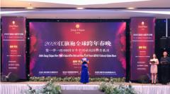 2020江旗袍全球跨年春晚于